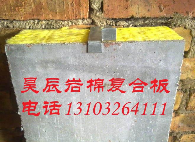 外墙防火岩棉板生产厂家